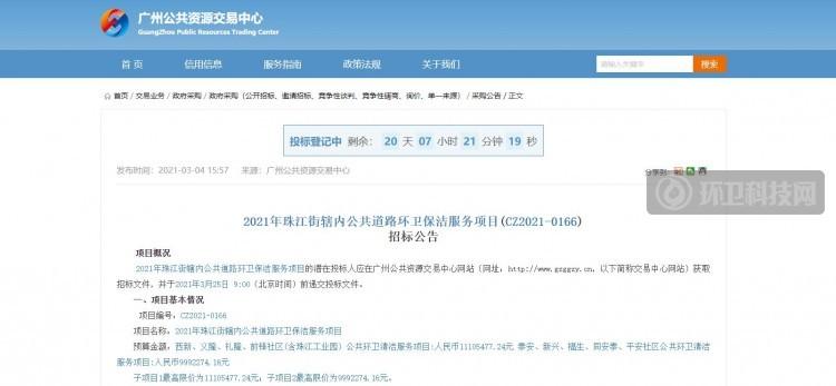 2110万!广州市南沙区珠江街辖内公共道路环卫项目公开招标
