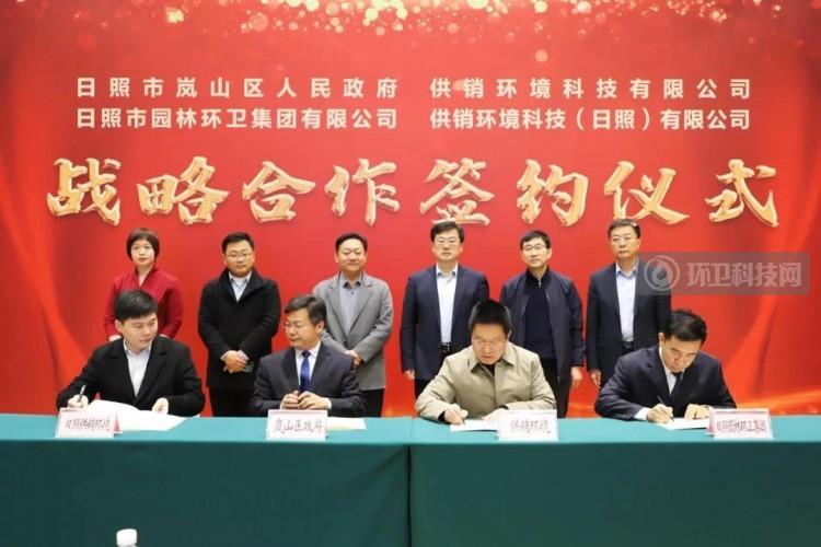 供销环境与日照岚山区政府及市园林环卫集团签署战略合作协议!
