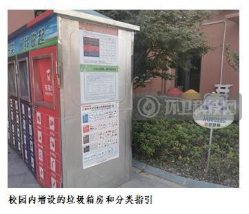 垃圾分类优秀案例  上海市闵行区华漕镇金色幼儿园