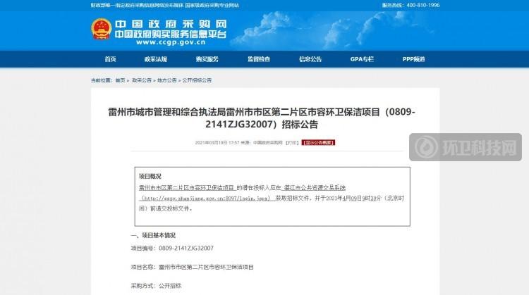 1.17亿!广东省雷州市市区第二片区市容环卫保洁项目公开招标