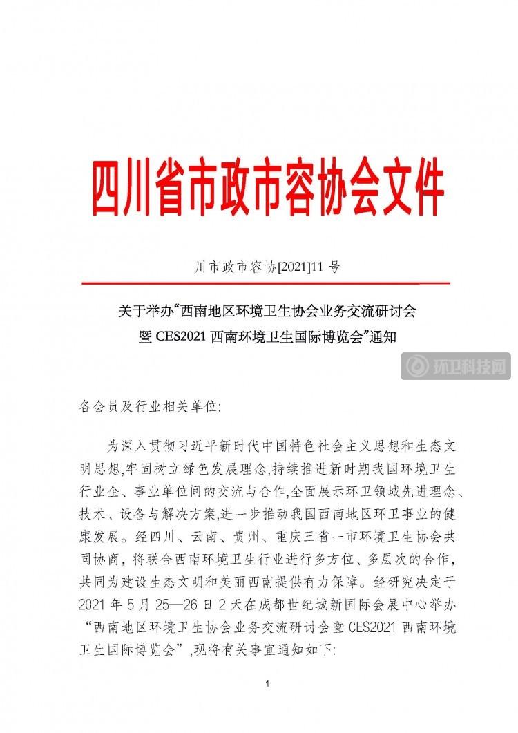 (2021)11号文件-西南环境卫生协会业务交流研讨会暨CES2021西南环境卫生国际博览会(1)(1)_页面_1