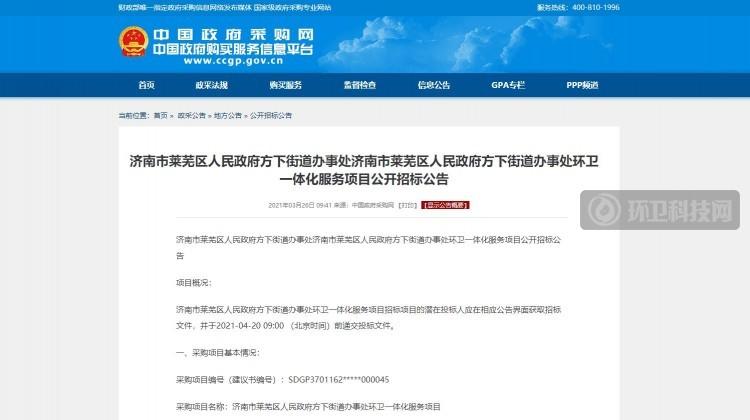 1163万!山东省济南市莱芜区方下街道环卫一体化项目公开招标