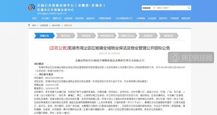 1620万!芜湖市湾沚区红杨镇全域物业保洁及物业管理项目招标