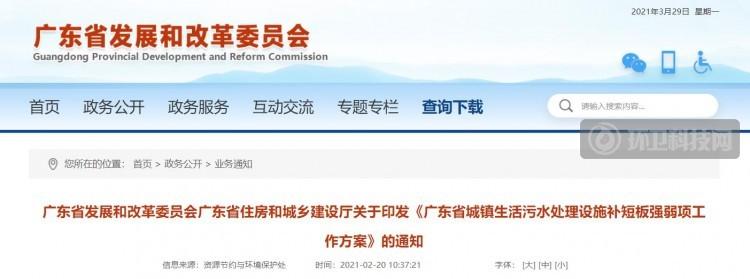 广东省新方案:鼓励垃圾焚烧协同处置作为污泥处置的补充