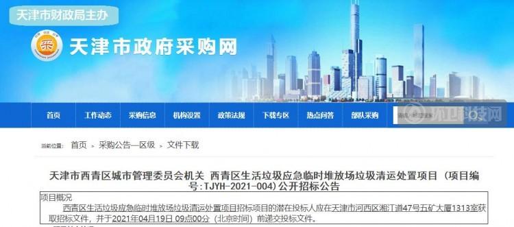 1年3200万!天津市西青区垃圾清运处置项目招标