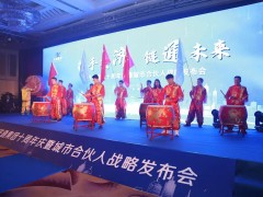 携手共济  链通未来  济通集团举行十周年庆暨城市合伙人战略发布会