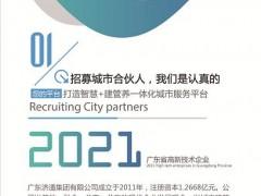 广东济通:招募城市合伙人,详情在此!
