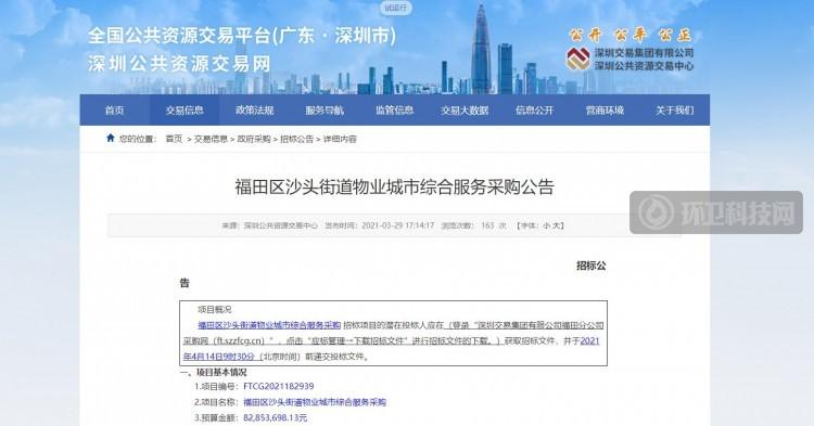 超8千万!深圳市福田区沙头街道发布物业城市综合服务项目