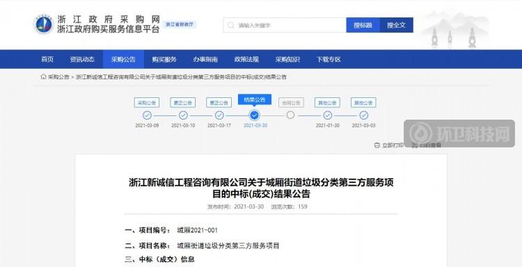 近2千万!启迪城服斩获杭州市城厢街道垃圾分类项目