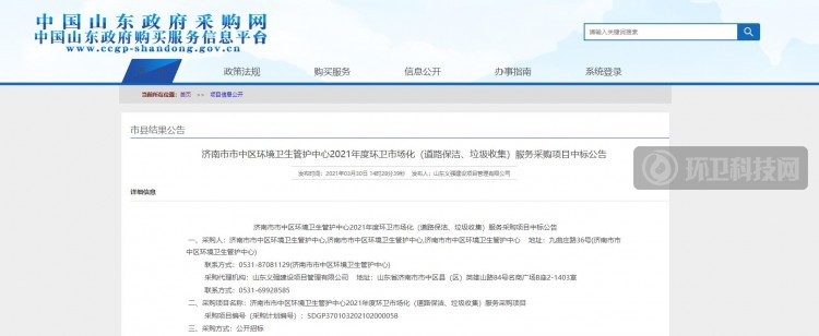 1亿+!启迪环境等3家企业分享济南市市中区环卫市场化项目