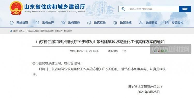 山东省发布建筑垃圾减量化新规,落实建设单位首要责任