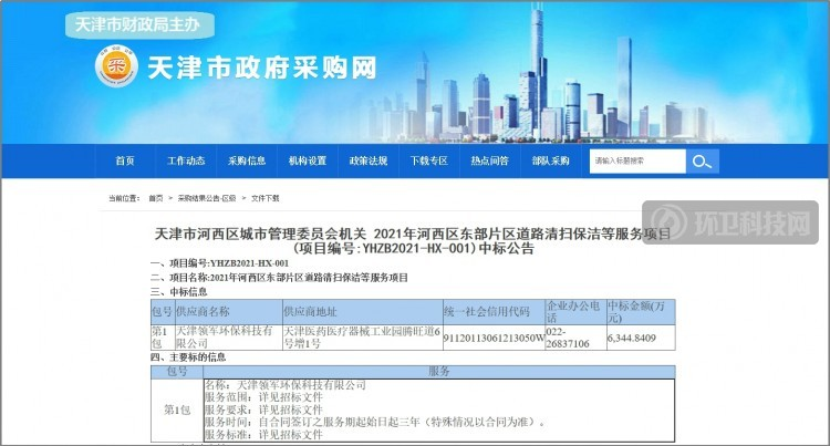6344万!天津市河西区东部片区道路清扫保洁等服务项目结果公布