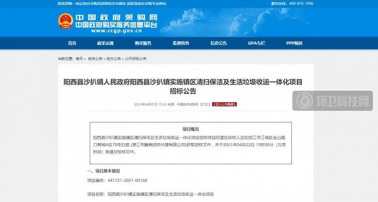 1335万!广东省阳江市沙扒镇清扫保洁+生活垃圾收运项目招标