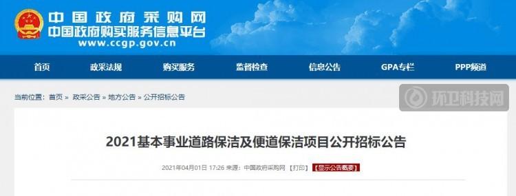 1年超2500万!北京市朝阳区金盏乡道路保洁项目招标
