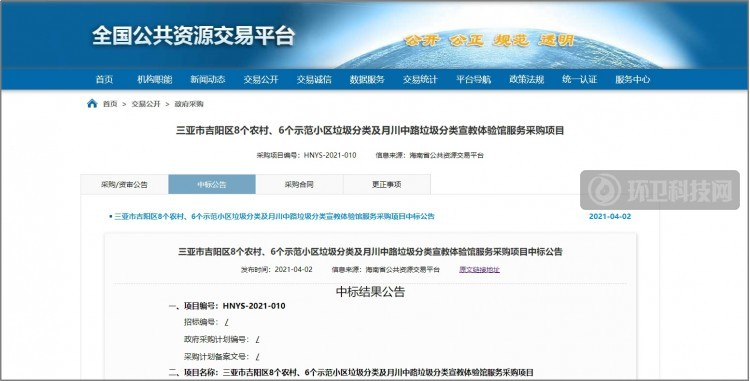 3628万!明佳集团中标海南省三亚市吉阳区垃圾分类项目