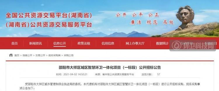 10年5.5亿元!湖南省邵阳市大祥区城区智慧环卫一体化项目招标