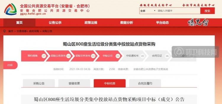 上亿垃圾分类项目尘埃落定!福建东飞等4家企业分享
