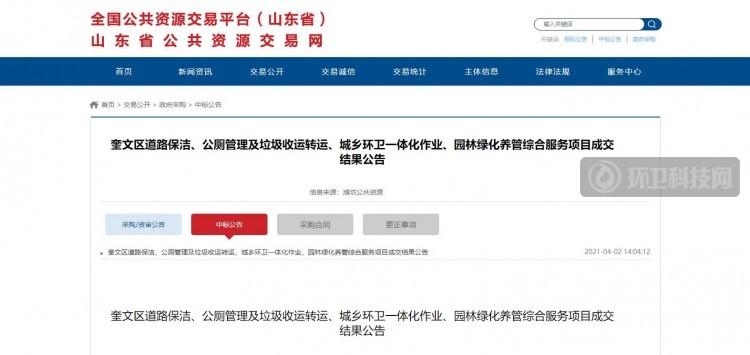 2.31亿!区属国企中标山东省潍坊市奎文区环卫综合服务项目