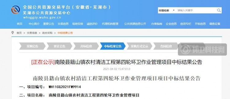 玉诚环境中标芜湖市南陵县籍山镇农村环卫项目