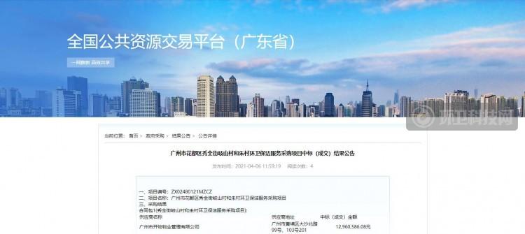 1296万!广州开物物业中标广州市花都区秀全街两村环卫保洁项目