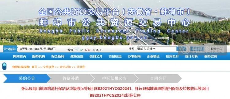 9千万!安徽省蚌埠市怀远县荆山镇环卫项目招标