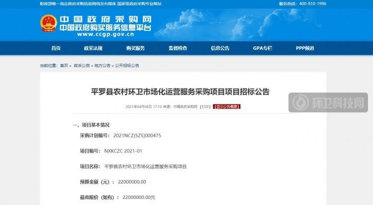 2200万!宁夏石嘴山市平罗县农村环卫市场化运营项目招标