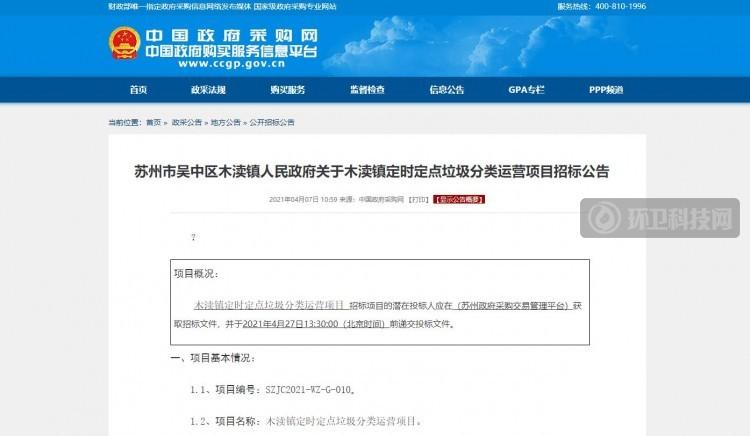 3200万!苏州市吴中区木渎镇发布定时定点垃圾分类运营项目