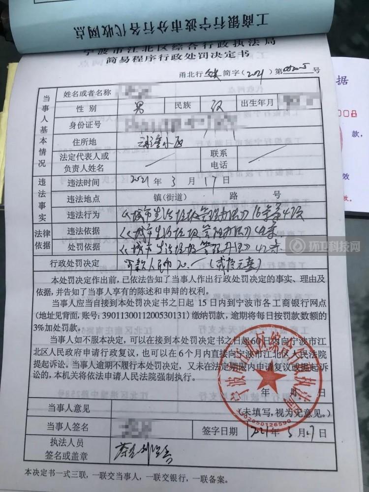 11人被罚!宁波一街道针对垃圾分类不规范情况开出罚单!