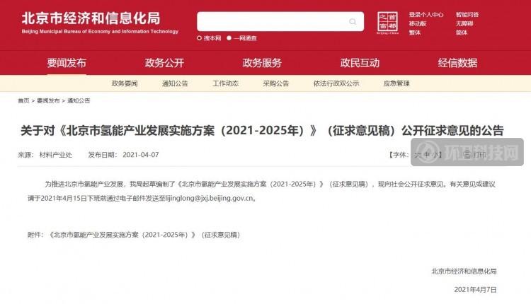 北京市将打造京津冀氢能全产业链!包含环卫车等公共服务领域