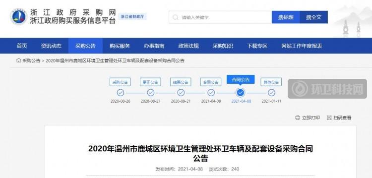500万!森源重工中标遵义市绥阳县垃圾车采购项目
