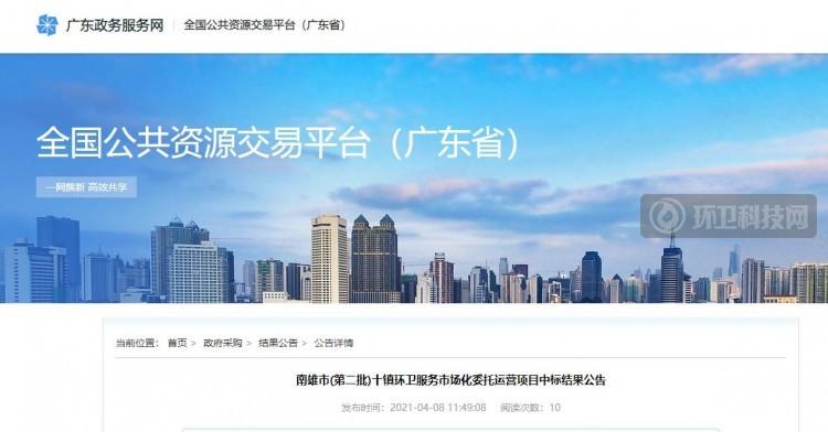 超4500万!北控环境中标广东省南雄市十镇环卫服务项目