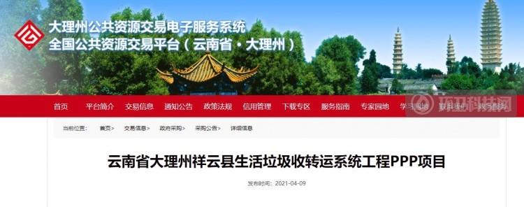1.08亿!云南省大理州祥云县生活垃圾收转运系统工程PPP项目公开招标