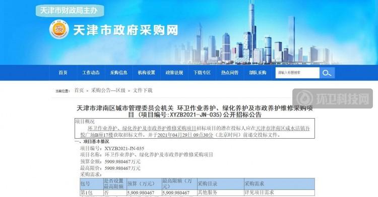 8个月5910万!天津市津南区环卫+绿化养护+市政养护项目招标