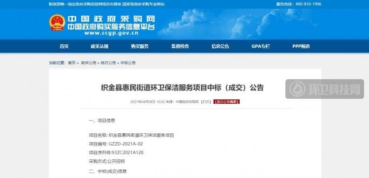1887万!长沙洁洁环保中标贵州省毕节市织金县惠民街道环卫项目