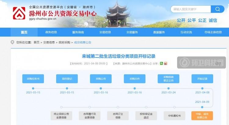超2千万!伏泰科技中标滁州市来安县垃圾分类项目