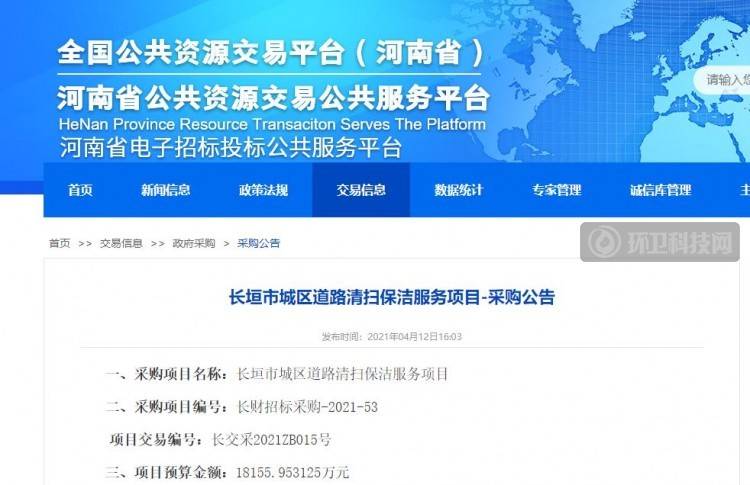 1.82亿!河南省长垣市城区道路清扫保洁项目招标