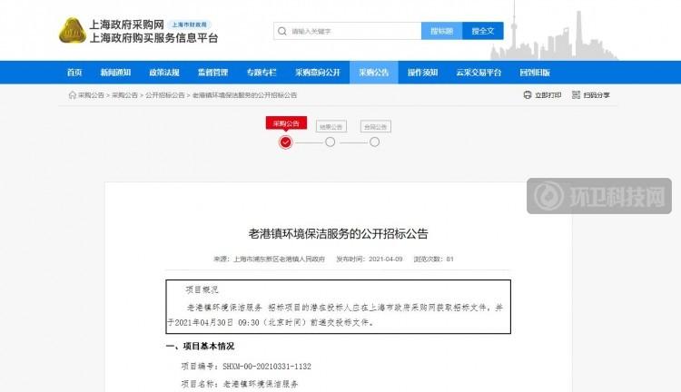 6300万!上海市浦东新区老港镇环境保洁服务项目公开招标