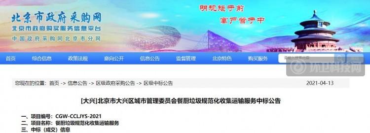 3家本地企业分享北京市大兴区餐厨垃圾收运项目