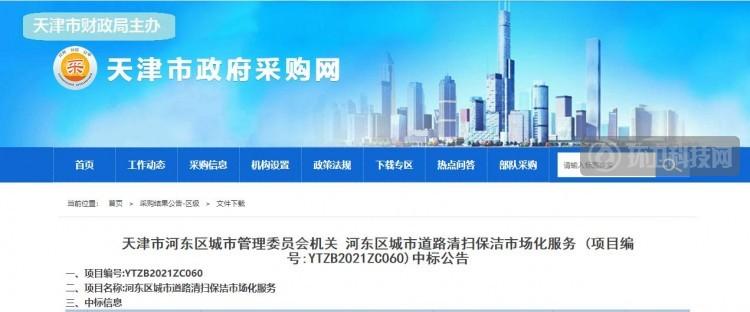 2.12亿!3家企业分享天津市河东区城市道路清扫保洁项目