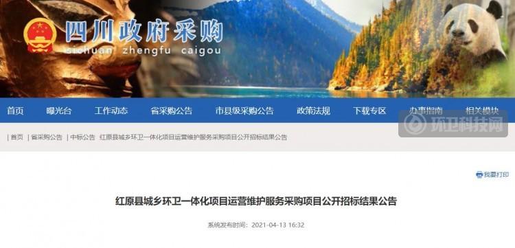 3.15亿!滨南环境中标四川红原县城乡环卫一体化项目