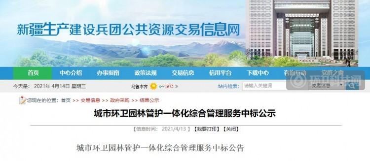 3年1.86亿!新疆图木舒克市城市环卫园林管护一体化项目开标