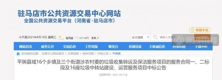 6年2.25亿!鸿山环境中标河南省驻马店市平舆县环卫项目
