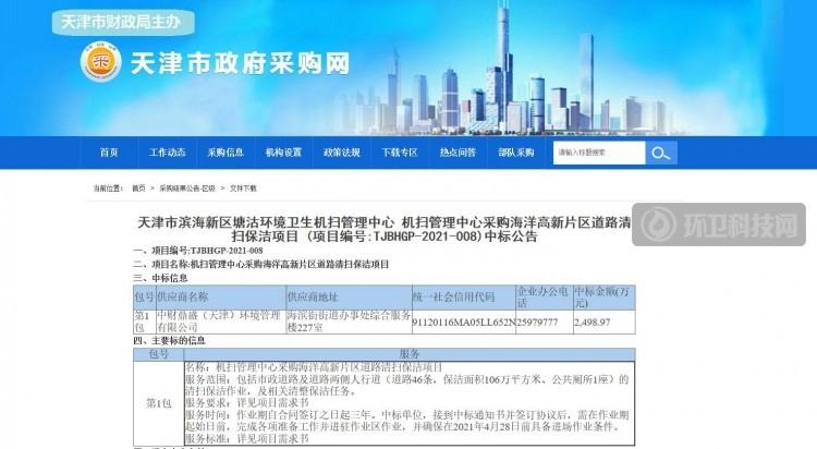 2499万!天津市滨海新区海洋高新片区道路清扫保洁项目结果公布