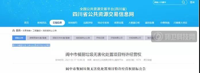 辟谣!四川阆中小吃店要交百万元餐厨垃圾处理费?