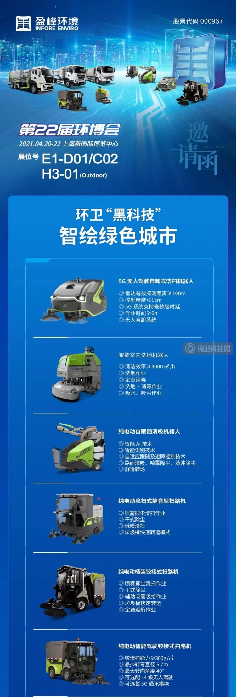 盈峰环境邀请您参加第22届上海环博会