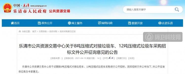 浙江省乐清市将采购超6百万垃圾车