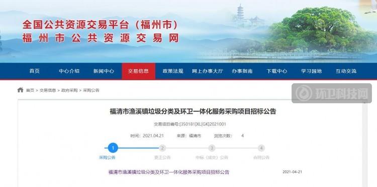 5300万!福建省福清市渔溪镇垃圾分类及环卫一体化项目招标