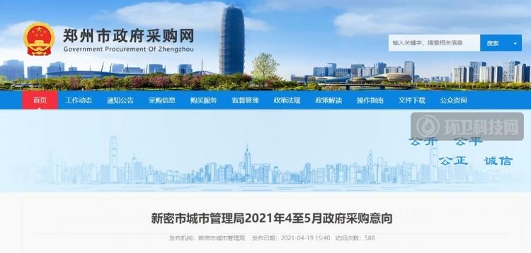 1.66亿!河南省新密市生活垃圾分类推广示范项目要有大动作