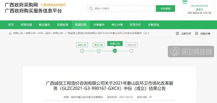 2.54亿!广州奇岭环境等3家企业分享桂林市象山区环卫项目