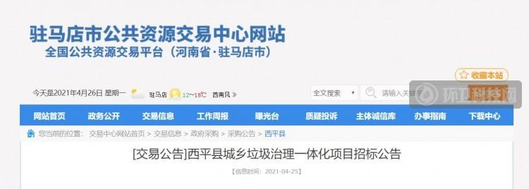 1.19亿!河南省西平县城乡垃圾治理一体化项目招标